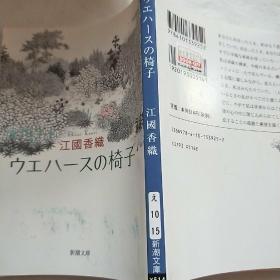 日文原版小说  椅子  江国香织著