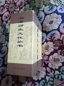 湘潭历史文化丛书(全四册)   精装本