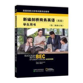 新编剑桥商务英语教师用书 正版 达姆特PAUL DUMMETT本COLIN BE  9787514189636