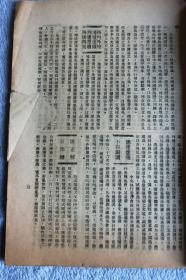 民国十九年二月三日国民党中央周报,本周大事评述,本周宣传要点, 革命与时间胡汉民,中央第六七次常务会议,中央第六八次常务会议的等