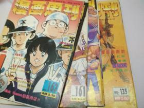 漫画周刊(第06.134.135.148.160-163期,8本合售)