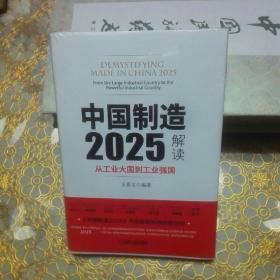 中国制造2025解读:从工业大国到工业强国 (未开封)