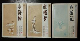 红楼梦、水浒传、西游记