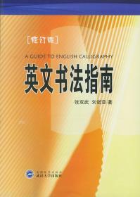 英文书法指南 正版 张双武,刘诺亚  9787307037809