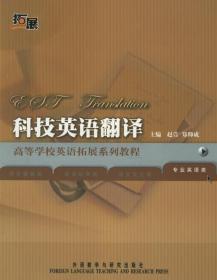 科技英语翻译/高等学校英语拓展系列教程 正版 赵萱,郑仰成   9787560053936