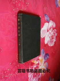 漆布面精装:《盖氏眼科学》(1951年11月初版本,多图)