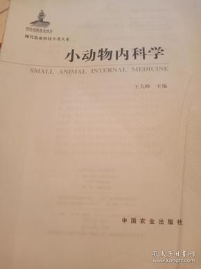 现代农业科技专著大系:小动物内科学