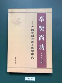 举贤尚功——齐国官制与用人思想研究