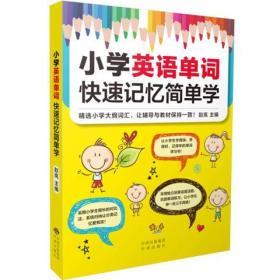 小学英语单词快速记忆简单学 正版 赵岚  9787500157397
