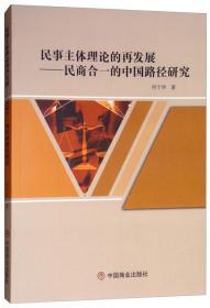 民事主体理论的再发展:民商合一的中国路径研究