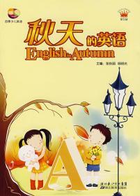 秋天的英语/四季少儿英语 正版 张秋丽,杨明光   9787535150387