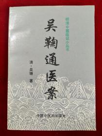 吴鞠通医案