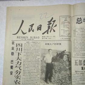 人民日报1995年12月22日(1-12版全)