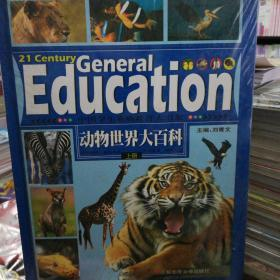 动物世界大百科(全3册)