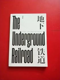 地下铁道 试读本