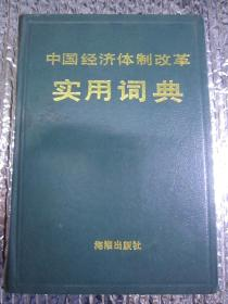 中国经济体制改革实用词典(馆藏正版)