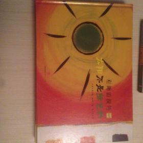 有趣的颜色(全3册):《柠檬不是粉色的》《太阳不是绿色的》《斑点狗不是黄色的》