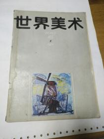 世界美术1987  2