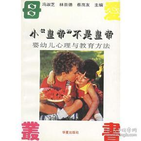 """小""""皇帝""""不是皇帝:婴幼儿心理与教育方法"""