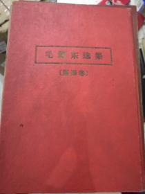 毛泽东选集(全一版一印 精装)