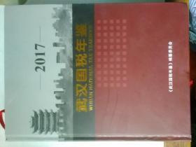 武汉国税年鉴 2017