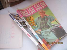 英语沙龙.1998年1-6期合订本 。