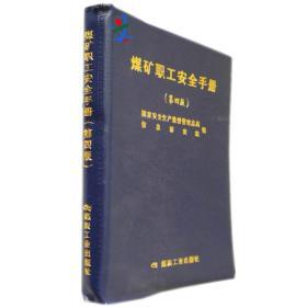 煤矿职工安全手册 第四版 煤炭工业出版社 全新特价