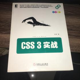 CSS 3 实战
