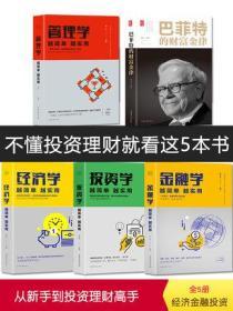 全5册从零开始读懂金融学+投资学+经济学+管理学+巴菲特入门基础知识原理证券期货市场技术分析家庭理财金融书籍 畅销书排行榜
