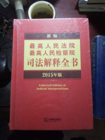 新编最高人民法院、最高人民检察院司法解释全书(2015年版)