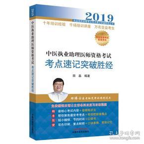 中医执业助理医师资格考试考点速记突破胜经