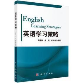 英语学习策略 正版 周绵绵,余笑,叶长彬  9787030300980