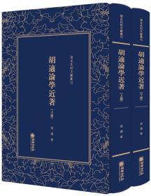 胡适论学近著(全二册)--清末民初文献丛刊  朝华出版社