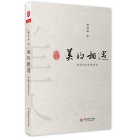 大夏书系·美的相遇:傅国涌教育随想录