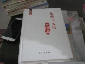 范鹏飞文集 物联网专集