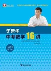 于新华中考数学16讲(第二版)