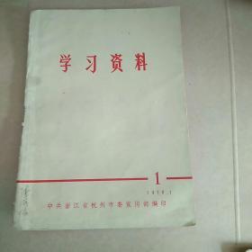 学习资料   1976年第1期