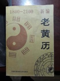 新编老黄历(公元一八零零-二一零零)