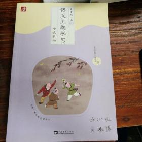 语文主题学习五年级(上)