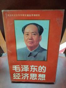毛泽东的经济思想【大32开】