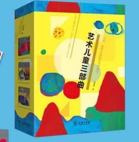 艺术儿童三部曲(全3册)  9E08c