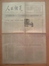 人民鉄道报1979年7月8日