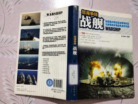 怒海争锋:战舰