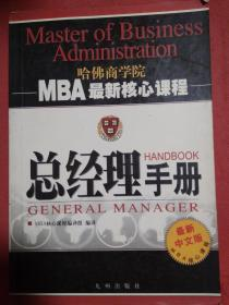 总经理手册(最新中文版)——MBA最新核心课程