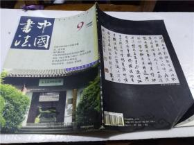 中国书法   2002年第九期 中国书法家协会主办 2002年 16开平装