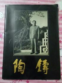陶铸(画册)