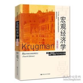 宏观经济学(第4版)