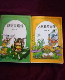 舒克贝塔传、大灰狼罗克传(2册合售)