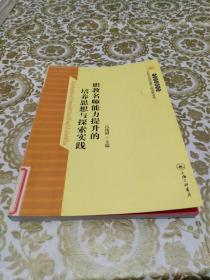 职教名师能力提升的培养思想与探索实践(上海市普教系统名校长名师培养工程成果书系)