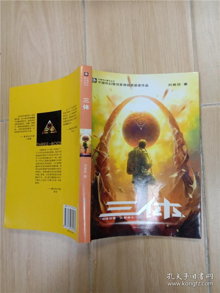 三体 重庆出版社.